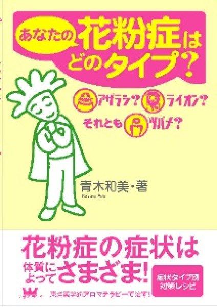 画像1: あなたの花粉症はどのタイプ?〜アザラシ?ライオン?それともツバメ?〜 (1)